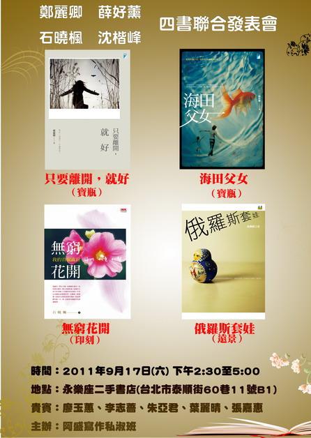 四秀新書聯合發表簽名會海報