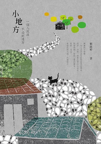 賴鈺婷 - 《小地方》(有鹿文化)
