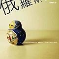 沈楷峰 - 《俄羅斯套娃》(遠景)
