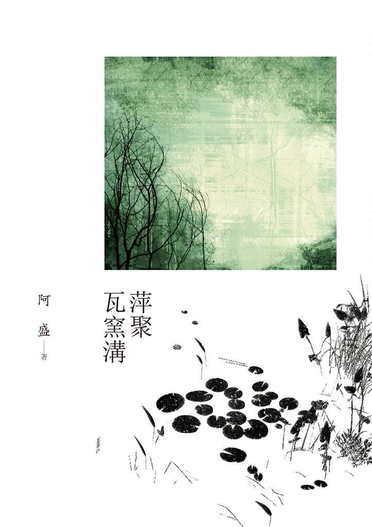 阿盛 - 萍聚瓦窯溝(九歌)