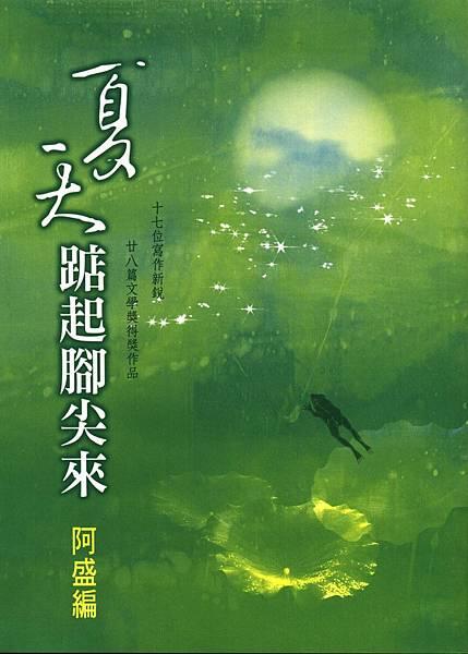 文學獎合集 - 夏天踮起腳尖來(爾雅出版)