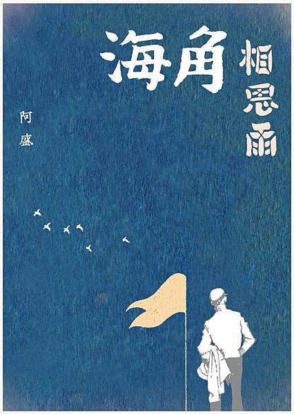 阿盛 - 海角相思雨(2018)