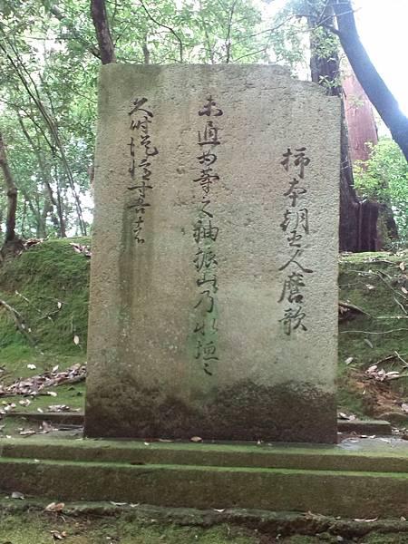 柿本人麻呂歌碑(奈良縣天理市石上神宮)