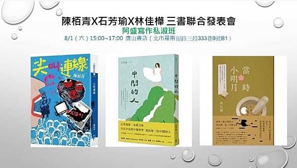 陳栢青╳石芳瑜╳林佳樺 三秀新書聯合發表會.jpg