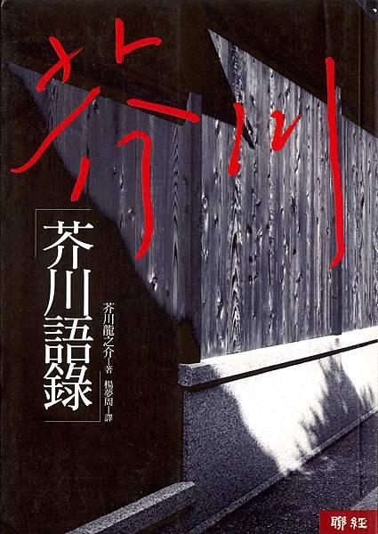 芥川龍之介 - 芥川語錄(聯經出版)