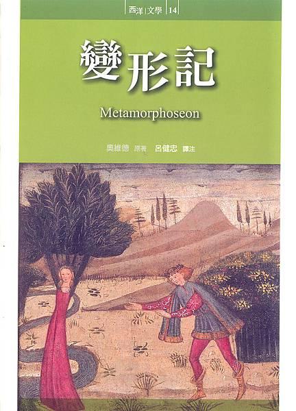 Publius Ovidius Naso - Metamorphoseon 奧維德 - 變形記(書林版)