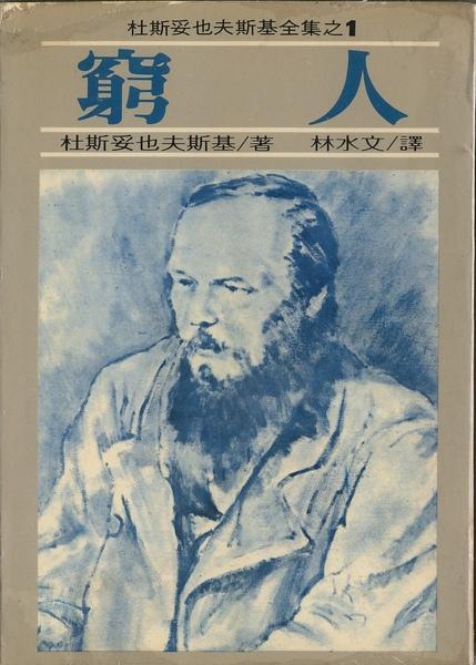杜思妥也夫斯基--窮人
