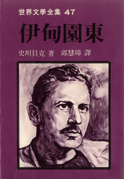 史坦貝克 Steinbeck--伊甸園東