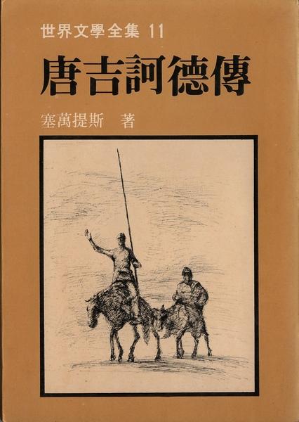 塞萬提斯--唐吉訶德傳(遠景版)