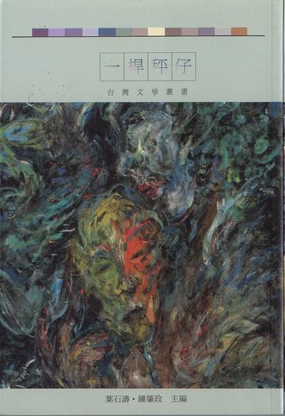 台灣文學叢書13--一桿秤仔(葉石濤‧鍾肇政主編)
