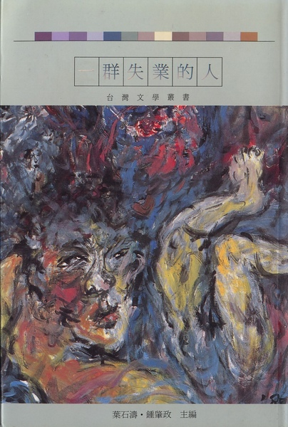 台灣文學叢書14--一群失業的人(葉石濤‧鍾肇政主編)