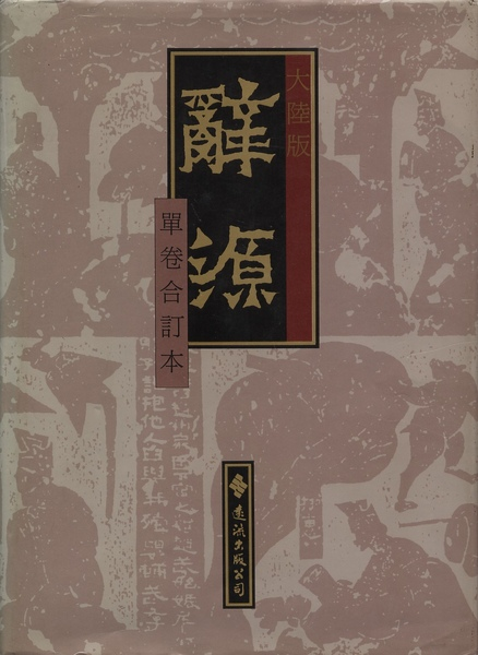 辭源(大陸版 遠流)
