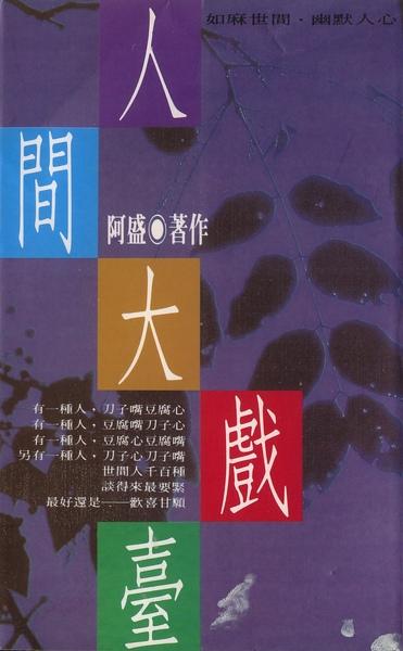 阿盛--人間大戲臺(號角初版)