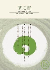 岡倉天心的「茶之書」(五南出版)