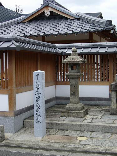 晴明神社旁,千利休相關的遺址