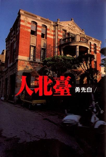 白先勇 - 台北人