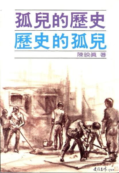 陳映真 - 孤兒的歷史.歷史的孤兒