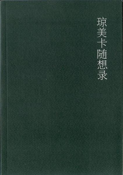 木心--瓊美卡隨想錄(珍藏版.廣西師範大學出版)