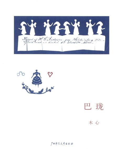 木心--巴瓏(廣西師範大學出版)