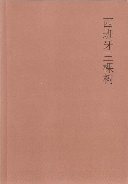 木心--西班牙三棵樹(珍藏版.廣西師範大學出版)