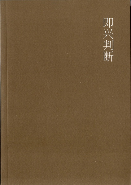 木心--即興判斷(珍藏版.廣西師範大學出版)