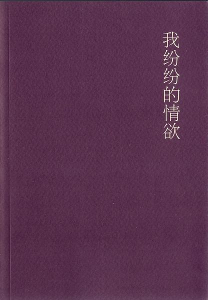 木心--我紛紛的情欲(珍藏版.廣西師範大學出版)