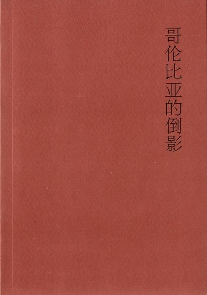 木心--哥倫比亞的倒影(珍藏版.廣西師範大學出版)