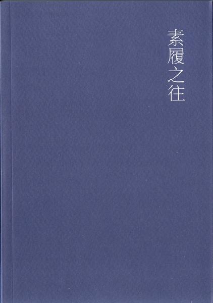 木心--素履之往(珍藏版.廣西師範大學出版)