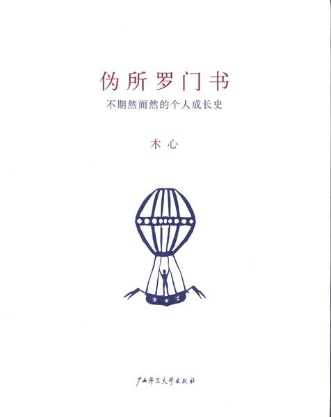 木心--偽所羅門書(廣西師範大學出版)