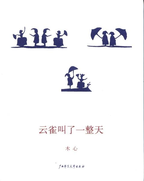 木心--雲雀叫了一整天(廣西師範大學出版)