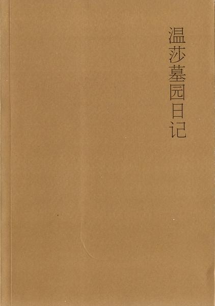 木心--溫莎墓園日記(珍藏版.廣西師範大學出版)
