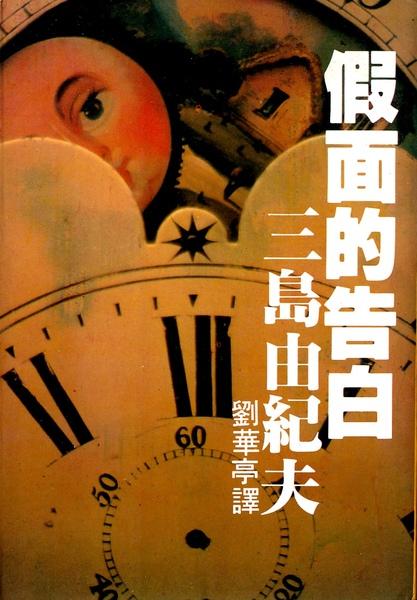 三島由紀夫 - 假面的告白(星光版)