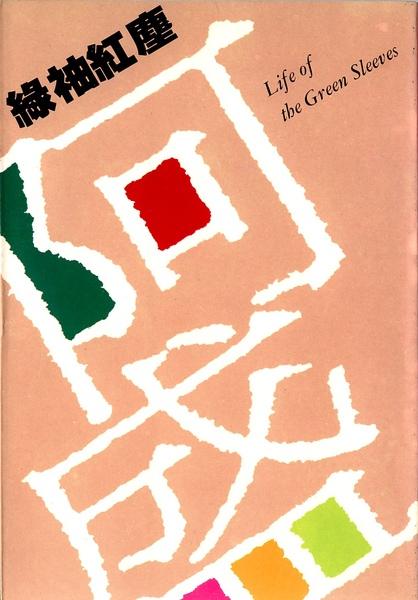 阿盛--綠袖紅塵(遠景版)