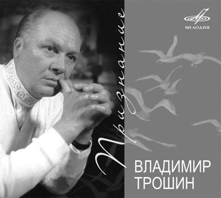 Владимир Трошин 弗拉基米爾.特羅申