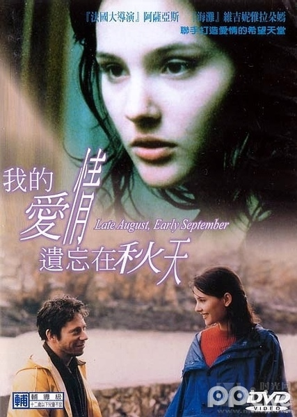 Fin août, début septembre 我的愛情遺忘在秋天 (1998)