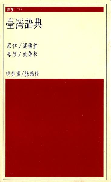 連雅堂--臺灣語典