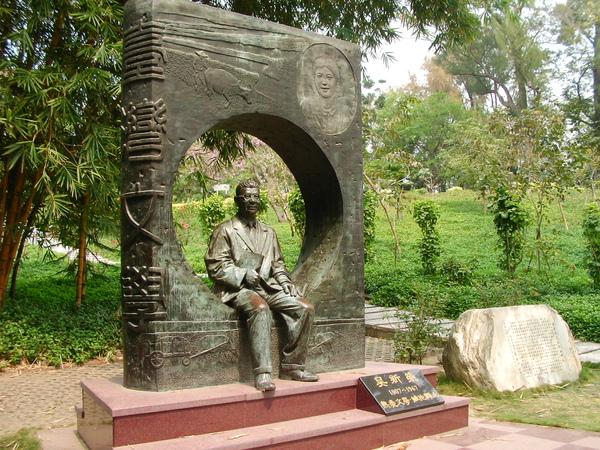 吳新榮:位於佳里鎮中山公園的吳新榮紀念雕像。