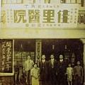 吳新榮:1933年元旦開業第一年紀念