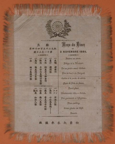 明治17(1884)年鹿鳴館の晩餐会のメニュー