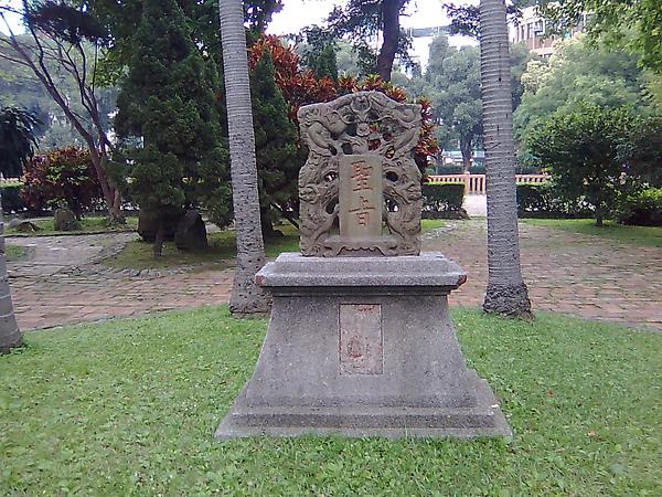 三落大厝前庭的「聖旨碑」