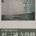 阿盛 - 行過急水溪(九歌新版)