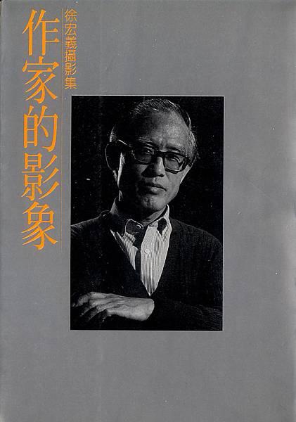 徐宏義攝影集 - 作家的影象(爾雅出版)