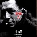 Albert Camus:L'Etrange 卡繆 - 異鄉人(麥田出版)