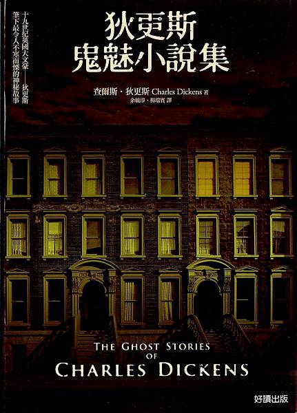 Charles Dickens:The Ghost Stories of Charles Dickens(狄更斯鬼魅小說集.好讀出版)