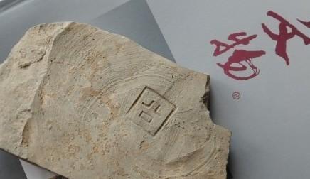 陝西省發現的「囧」字樣戰國陶片。