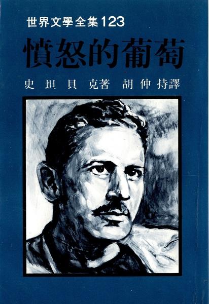 史坦貝克 Steinbeck - 憤怒的葡萄(遠景版)