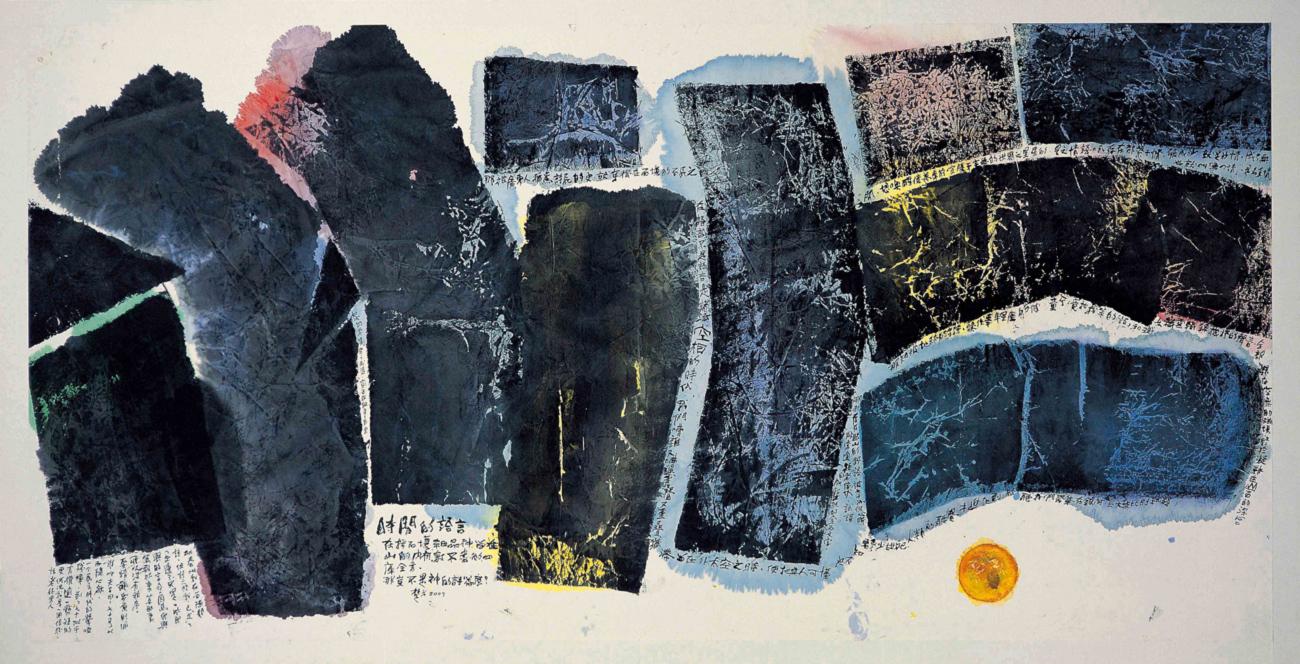 楚戈 畫作「時間的語言」