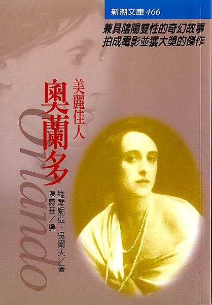Virginia Woolf:Orlando:a Biography 吳爾芙 - 奧蘭多(志文版)