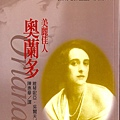 Virginia Woolf:Orlando:a Biography 吳爾芙 - 奧蘭多(志文版)