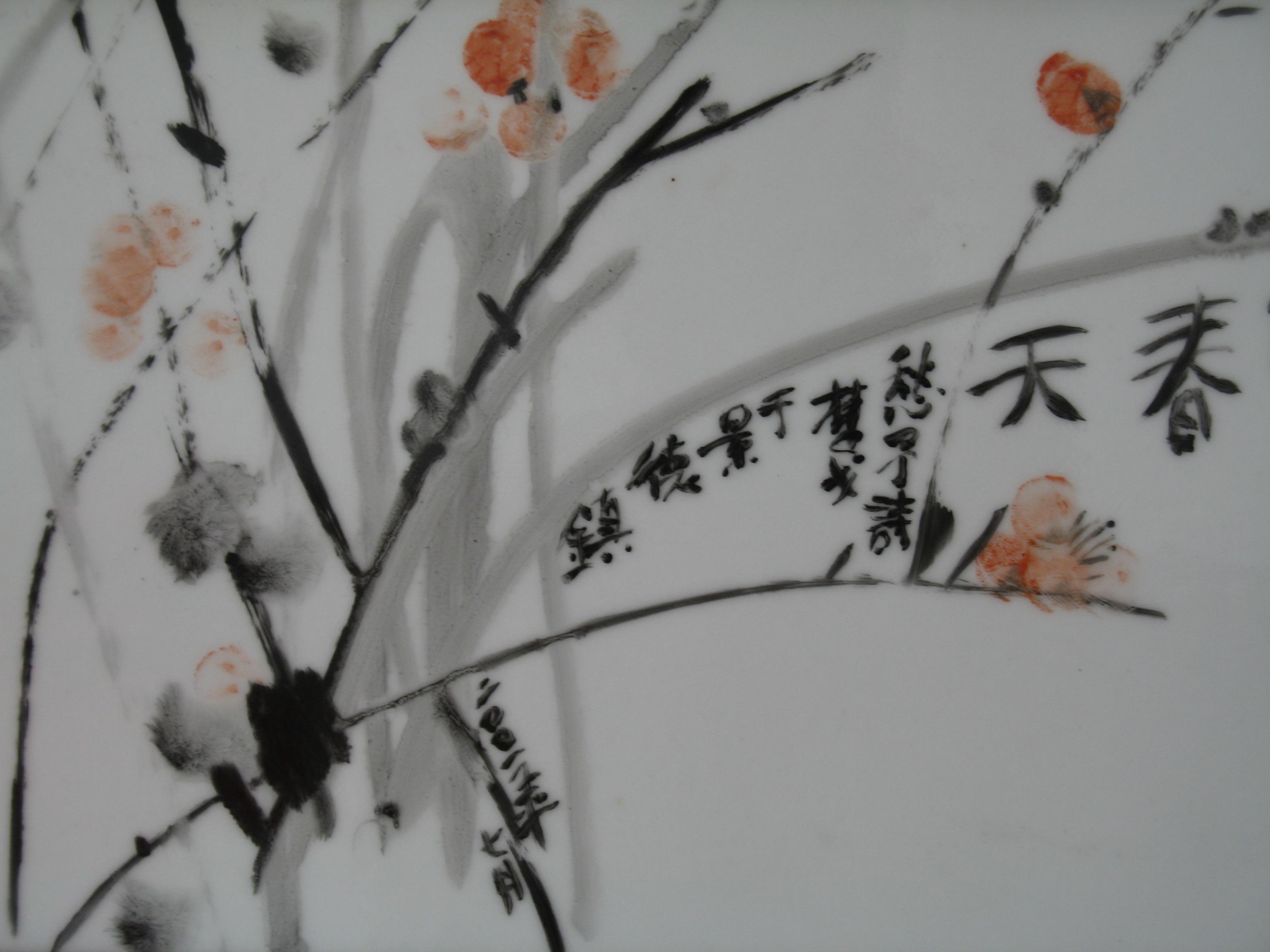 楚戈 水墨畫